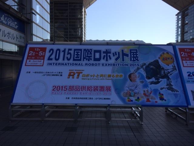 2015国際ロボット展正面パネル