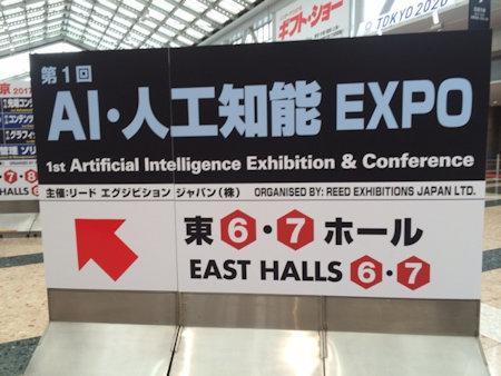 AI・人工知能EXPO看板写真