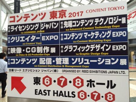 コンテンツ東京2017看板写真