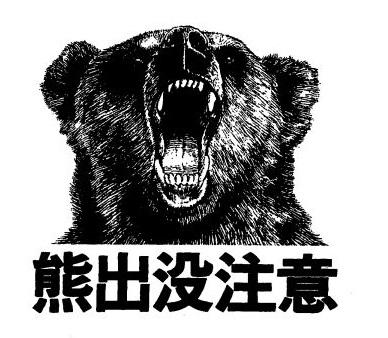熊出没注意の登録商標