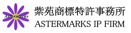 紫苑商標特許事務所ロゴ