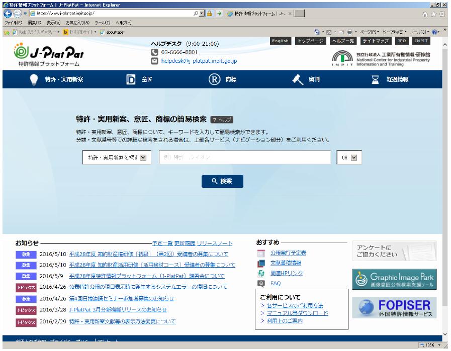 検索実行手順1の画像