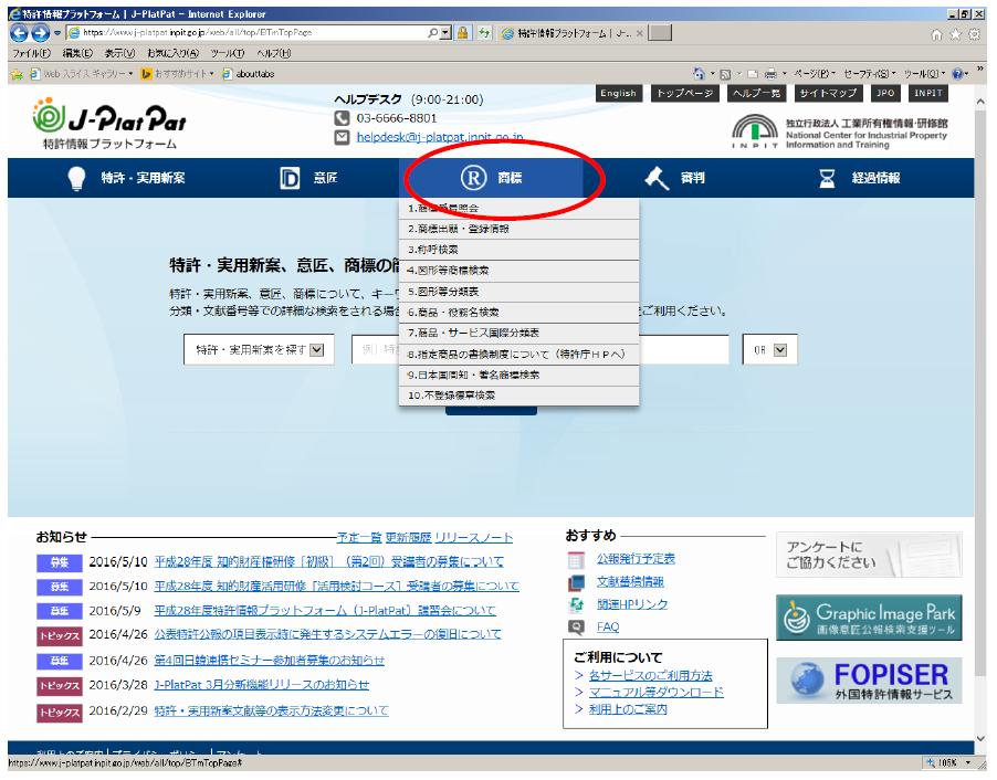 検索実行手順2の画像