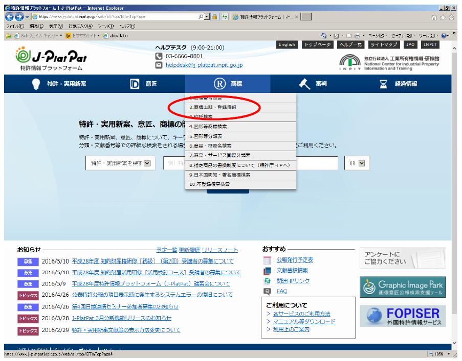 検索実行手順3の画像